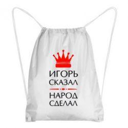 Рюкзак-мешок Игорь сказал - народ сделал - FatLine