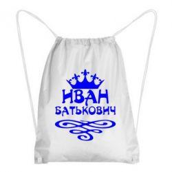Рюкзак-мешок Иван Батькович - FatLine