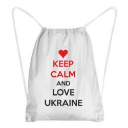 Рюкзак-мешок KEEP CALM and LOVE UKRAINE