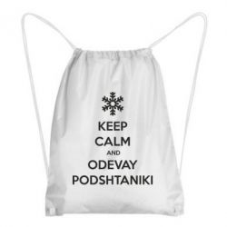 Рюкзак-мешок KEEP CALM and ODEVAY PODSHTANIKI - FatLine