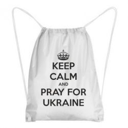Рюкзак-мешок KEEP CALM and PRAY FOR UKRAINE - FatLine