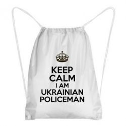 Рюкзак-мешок Keep Calm i am ukrainian policeman