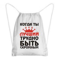 Рюкзак-мешок Когда ты лучший, трудно быть скромным - FatLine