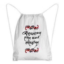 Рюкзак-мешок Козацькому роду нема переводу (з візерунками) - FatLine