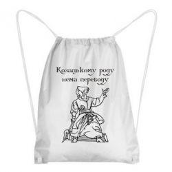 Рюкзак-мешок Козацькому роду - FatLine