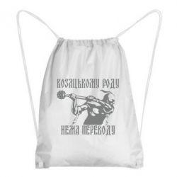 Рюкзак-мешок Козак з булавою - FatLine