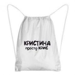 Рюкзак-мешок Кристина просто Крис - FatLine