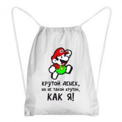 Рюкзак-мешок Крутой денёк, но не такой крутой, как я! - FatLine