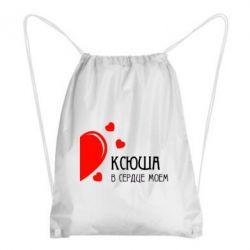 Рюкзак-мешок Ксюша в сердце моём - FatLine