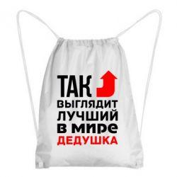 Рюкзак-мешок Лучший дедушка - FatLine