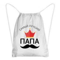 Рюкзак-мешок Лучший папа - FatLine