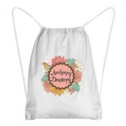 Рюкзак-мешок Любимому Доктору - FatLine