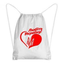 Рюкзак-мешок Любіть Україну - FatLine