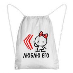 Рюкзак-мешок Люблю его Girl - FatLine
