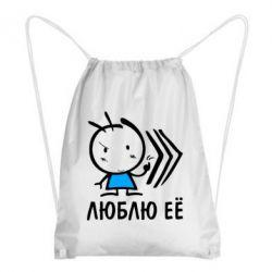 Рюкзак-мешок Люблю её Boy