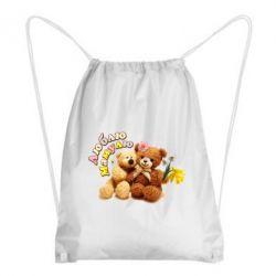 Рюкзак-мішок Люблю Матусю