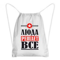 Рюкзак-мешок Люда решает все