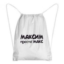 Рюкзак-мешок Максим просто Макс - FatLine