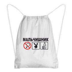 Рюкзак-мешок Мальчишник - FatLine
