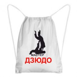 Рюкзак-мешок Мастер Дзюдо