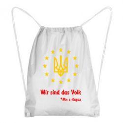 Рюкзак-мешок Ми є народ! - FatLine