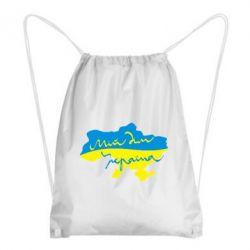 Рюкзак-мешок Мій дім - Україна! - FatLine