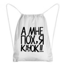 Рюкзак-мешок Мне пох - я качок
