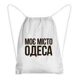 Рюкзак-мешок Моє місто Одеса - FatLine