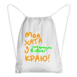 Рюкзак-мешок Моя хата з краю - FatLine