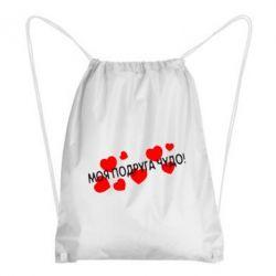 Рюкзак-мешок Моя подруга - чудо! - FatLine