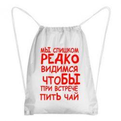 Рюкзак-мешок Мы слишком редко видимся, что бы при встрече пить чай - FatLine
