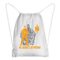 Рюкзак-мешок На захисті вітчизни! (Азов)