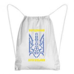 Рюкзак-мешок Народжений бути вільним (два кольори) - FatLine