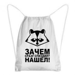 Рюкзак-мешок Нашел - FatLine