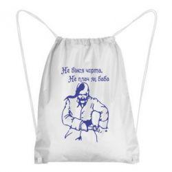 Рюкзак-мешок Не бійся чорта - FatLine
