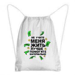 Рюкзак-мешок Не учите меня жить, лучше помогите материально - FatLine