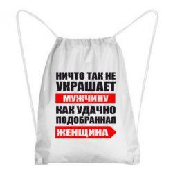 Рюкзак-мешок Ничто так не украшает мужчину - FatLine