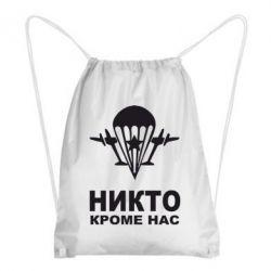 Рюкзак-мешок Никто кроме нас - FatLine