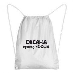 Рюкзак-мешок Оксана просто Ксюша - FatLine