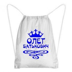 Рюкзак-мешок Олег Батькович - FatLine