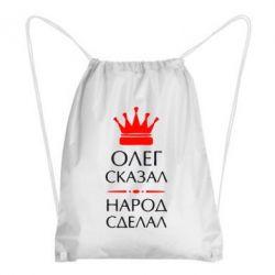 Рюкзак-мешок Олег сказал - народ сделал - FatLine
