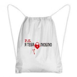 Рюкзак-мешок P.S. Я тебя люблю! - FatLine