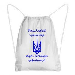 Рюкзак-мешок Пам'ятай чужинець - тут господар Українець! - FatLine
