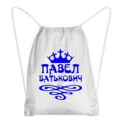 Рюкзак-мешок Павел Батькович - FatLine