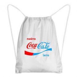 Рюкзак-мешок Пийте Coca, іжте Сало - FatLine