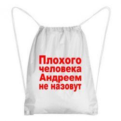 Рюкзак-мешок Плохого человека Андреем не назовут - FatLine