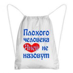 Рюкзак-мешок Плохого человека Аней не назовут - FatLine