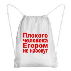 Рюкзак-мешок Плохого человека Егором не назовут - FatLine