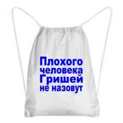 Рюкзак-мешок Плохого человека Гришей не назовут - FatLine