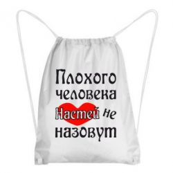 Рюкзак-мешок Плохого человека Настей не назовут - FatLine